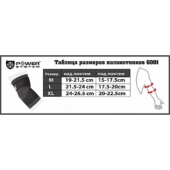 Налокотник Power System Elbow Support PS-6001 L Grey - фото 2